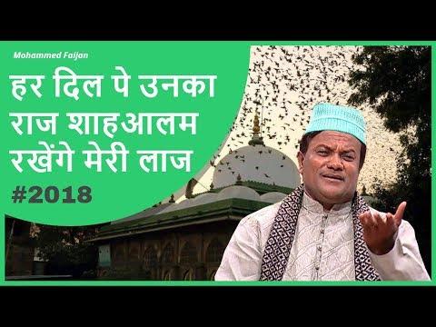 Chote Majid Shola Har Dil Pe Unka Raaj Shah E Aalam Rakhege Meri Laj Qawwali 2018 💖