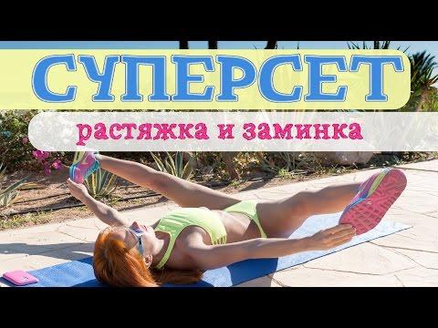 СУПЕРСЕТ - Растяжка и заминка