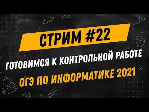 Стрим #22 | ОГЭ по информатике 2021 | Готовимся к контрольной работе