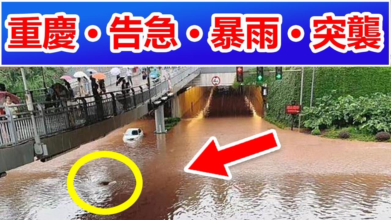 重庆新一轮暴雨来袭🔴重庆再次暴雨Ⅳ级预警,☔️重庆又水淹了,晚高峰遇上暴雨,✳️重庆主城多路段严重积水。