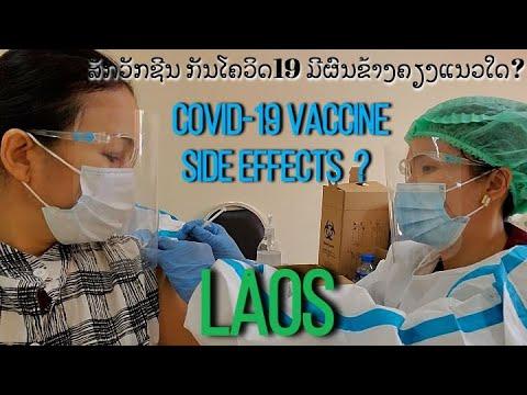 Covid 19 Vaccine in Vientiane Laos ຄົນລາວພາກັນໄປສັກຢາກັນໂຄວິດສ້າງພູມຄຸ້ມກັນໜູ່ໃຫ້ໄດ້50%ພາຍໃນປີ2021.