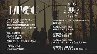 「MUCC TOUR 202X 惡-The Brightness World」延期メンバーインタビュー