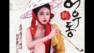 Download Video Goddess Eowoodong (2017) 신어우동 (sin-eo-u-dong) MP3 3GP MP4