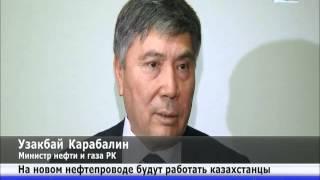 Преимущественно казахстанские специалисты будут работать на нефтепроводе «Казахстан - Китай»