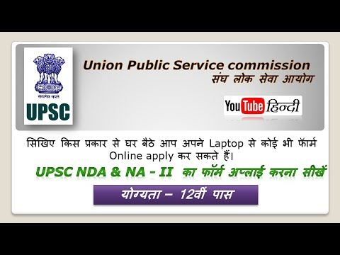 How to Fill UPSC NDA & NA - II (2017) Application Form || जाने कैसे भरे NDA-II 2017 का फॉर्म