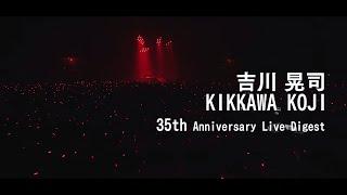 吉川晃司「35th Anniversary Live Digest」