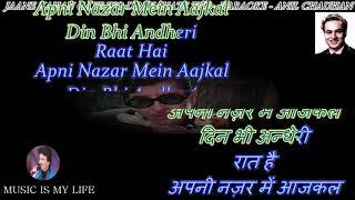 Jaane Kahan Gaye Woh Din Karaoke with Lyrics Eng. & हिंदी
