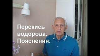 Неумывакин Перекись водорода и бензоат натрия Пояснения Alexander Zakurdaev