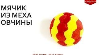 Подушка-мяч в виде футбольного мяча - ЦЕНТР МЕХА