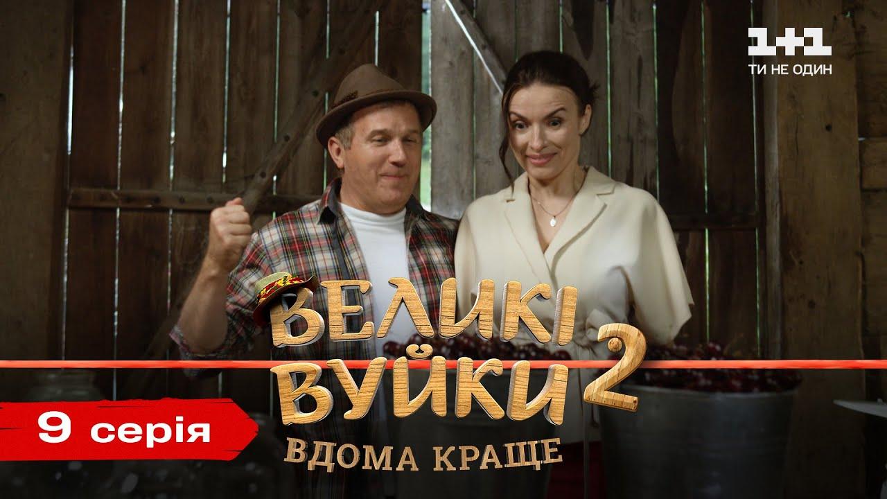 Великі Вуйки 2 сезон 9 серия вдома краще