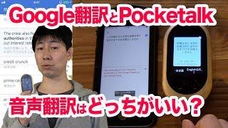 海外旅行にはGoogle翻訳アプリとPocketalkのどちらをつかうべき?