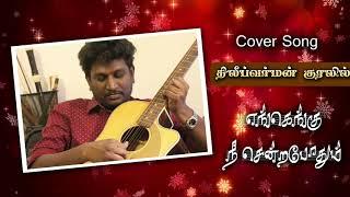 Ilayaraja's  Engengu Nee Sendra Pothum | Cover Song By  Dhilip Varman
