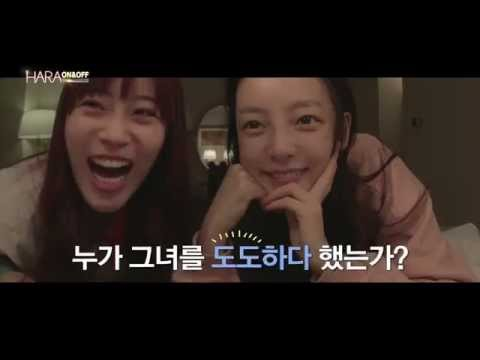 HARA ON&OFF Ep.4 Preview(Coming Up 2015.1.26.)