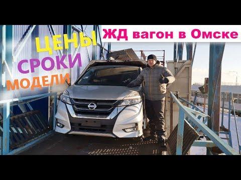 Автомобили из Японии - Цены, Сроки и Модели. Выгрузка ЖД вагона.