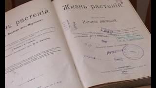ТГАТУ АРХИВ Научная библиотека редкие издания 2012 г.