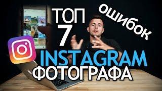 ТОП 7 Ошибок Instagram Фотографа в 2018 году. Почему нет подписчиков?