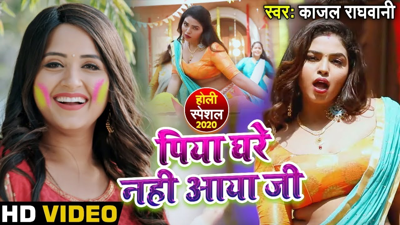 #Video | Kajal Raghwani | First Holi Song | पिया घरे नाही आया जी | Full video Song 2020