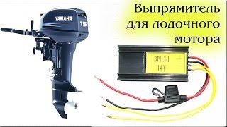 Выпрямитель для лодочного мотора и Yamaha 15(Выпрямитель для лодочного мотора и Yamaha 15, установка, доработка. Подписывайтесь на канал Рыбалка в Тольятти:..., 2015-05-12T18:46:39.000Z)