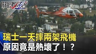 「民航界黑色星期六」瑞士一天摔兩架飛機 原因竟是熱壞了!? 關鍵時刻 20180806-5  馬西屏 王瑞德 朱學恒