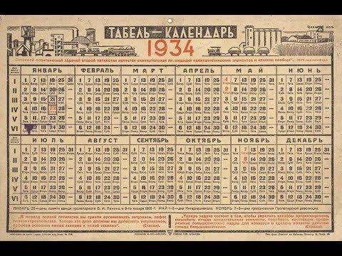 Листая старые календари