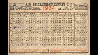 Листая старые календари ...