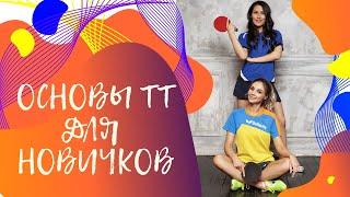 Уроки настольного тенниса. Урок 1. Хватка ракетки, стойка теннисиста. Зарыпова - Сабитова.