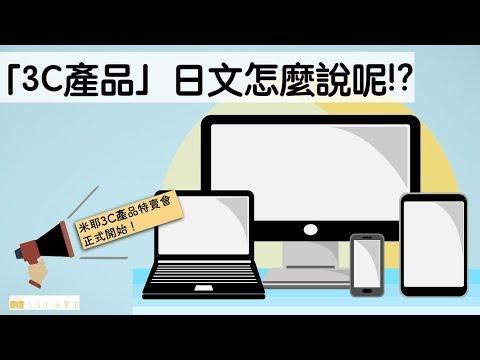 日本人聽不懂「3C產品」!?日文怎麼說呢?// Lit小學堂【商業翻譯】 中翻日 #J-2