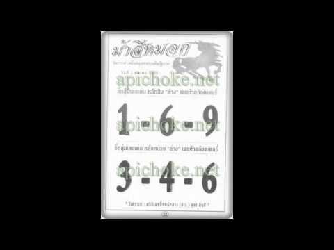 เลขเด็ด หวยซอง ม้าสีหมอก งวดวันที่ 1 ตุลาคม 2556