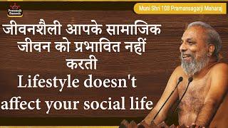 जीवनशैली आपके सामाजिक जीवन को प्रभावित नहीं करती | Lifestyle doesn't affect your social life