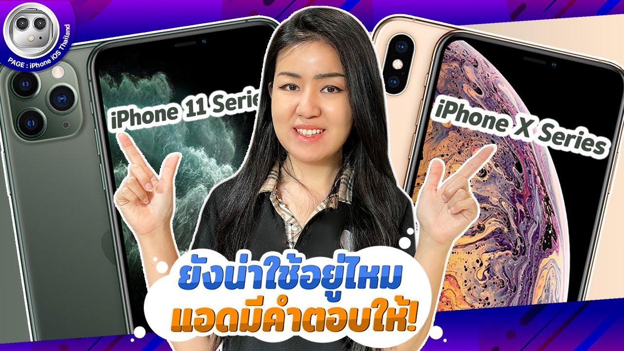 iPhone 11 Series และ iPhone X Series ยังน่าใช้ไหม!!