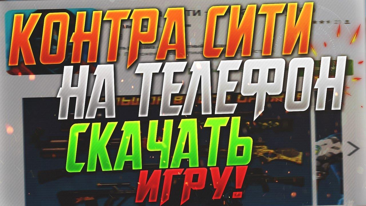 КОНТРА СИТИ ИГРАТЬ НА ТЕЛЕФОНЕ СКАЧАТЬ ИГРУ - YouTube