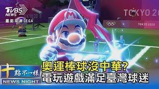 東奧棒球電玩有中華隊! 陳偉殷可強碰大谷翔平 十點不一樣20210730