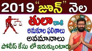 Tula Rashi 2019 June Month Predictions|#LibraHoroscope||Monthly Horoscope| Astro Syndicate