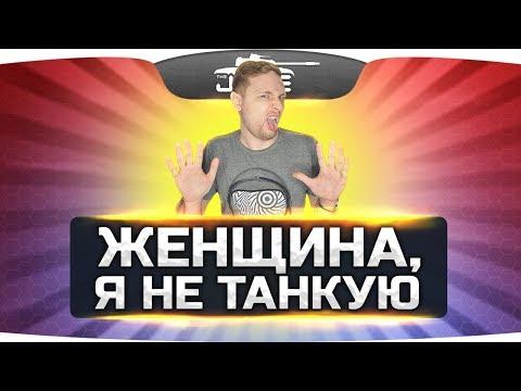 ЖЕНЩИНА, Я НЕ ТАНКУЮ! ● WoT Cover