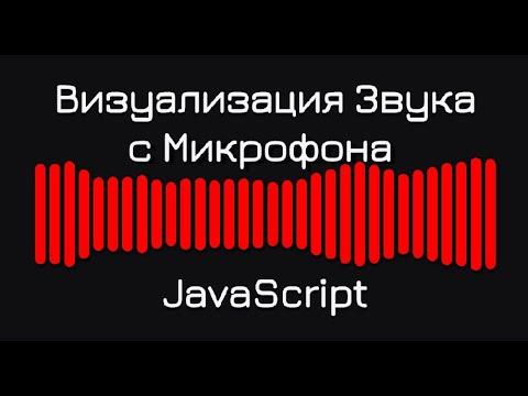 Визуализация Звука с Микрофона на чистом JS Урок + файлы проекта (JavaScript Web Audio Api)