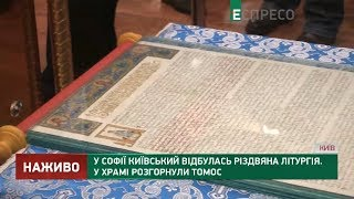 У Софії Київській виставили Томос Православної церкви України