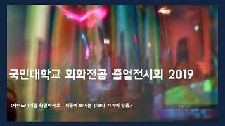 국민대학교 미술학부 회화전공의 전시회, 예술감성 up …