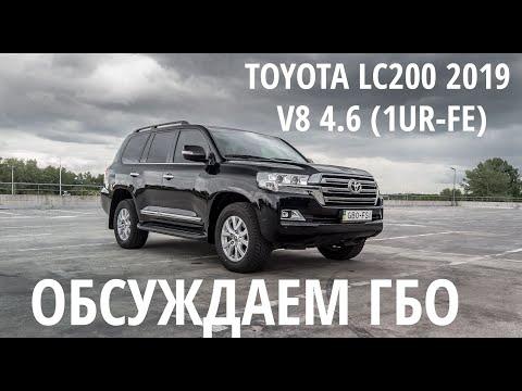 Обзор ГБО : Toyota Land Cruiser 200 с бензиновым двигателем 4.6 V8 (1UR-FE)