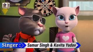 लेला मेक्सी मजा दी गरमिया में / Part2 / Talking Tom Version Songs / Samar_Singh & Kavita Yadav