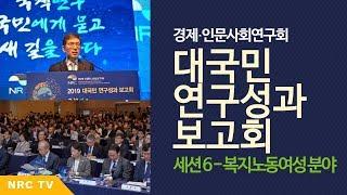[2019 대국민 연구성과 보고회] Session 6 …