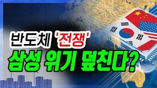 [정완진TV] 반도체 '전쟁' , 삼성 위기 덮친다?~…