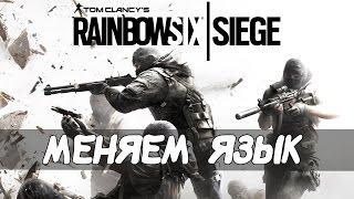 Меняем язык в    Tom Clancy's Rainbow Six: Siege c Польского на Русский