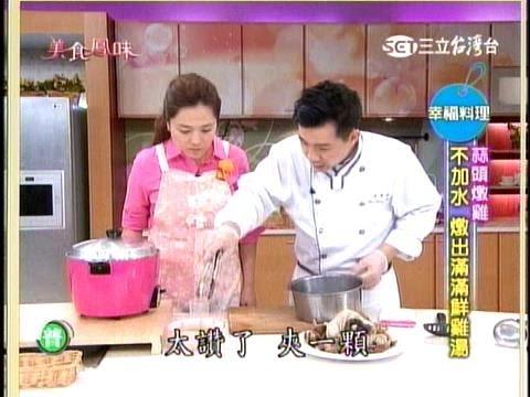 2015-01-14 美食鳳味 蒜頭燉雞