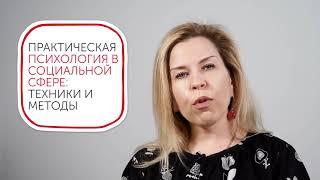 Практическая психология в социальной сфере_ техники и методы. Магистратура МГПУ