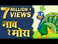 नाच रे मोरा | Nach Re Mora | Kids Songs | Marathi Balgeet | Marathi Rain Song Popular Marathi Rhymes