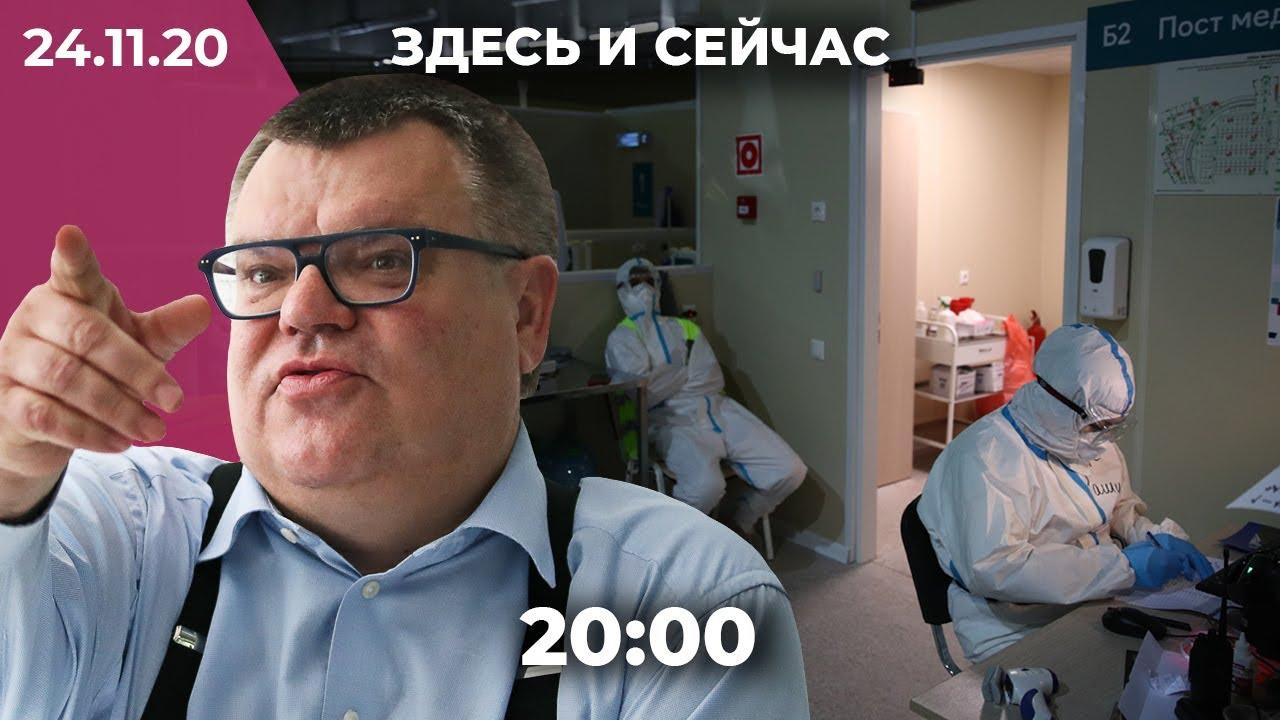 КГБ Беларуси предъявил обвинение Бабарико / Рекорд суточной смертности от COVID в России - скачать с YouTube бесплатно