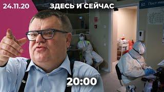 КГБ Беларуси предъявил обвинение Бабарико / Рекорд суточной смертности от COVID в России