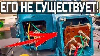 Физики отрицаю существование такого Двигателя ОЭДС из СССР!