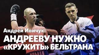 Андрей Ивичук: Андреев шел к чемпионскому бою с Бельтраном всю жизнь