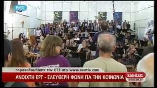 Ert Hd National Symphonic Orchestra And Choir Play For The Last Time The Greek National Anthem News